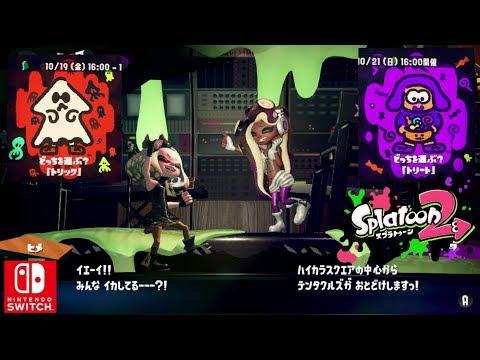[Live Stream🔴] Nintendo Splatoon 2 Splatfest Trick VS Treat Halloween Splatoween Gameplay Switch