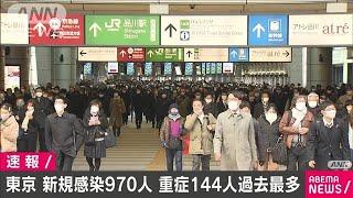 東京で新たに970人感染 重症者は過去最多144人に(2021年1月12日) - YouTube