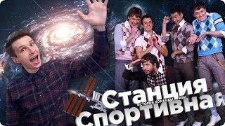 """История команды КВН """"Станция Спортивная"""""""