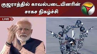 குஜராத்தில் காவல்படையினரின் சாகச நிகழ்ச்சி - பிரதமர் மோடி பார்வை | Gujarat | Narendra Modi