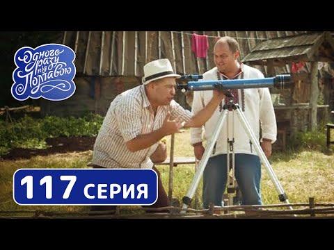 Однажды под Полтавой. Телескоп - 7 сезон, 117 серия | Комедия 2019