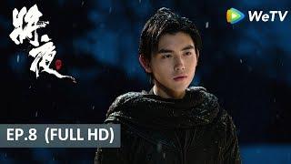🔥【พากย์ไทย】สยบฟ้าพีชิตปฐพี | Ever Night |  EP08  (FULL HD) | ดู FULLโปรดดาวโหลดแอป WeTV ค่ะ