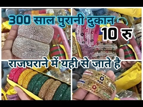100% लाख के कड़े Cheapest Lac Bangles In Jaipur One Piece Home Delivery