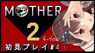【MOTHER2 ギーグの逆襲 】はじめてのげーむ、はじめてのかんじょう。#4【初見プレイ/ゲーム実況】八重沢なとり VTuber