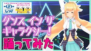 【銀河アリス】『ダンス イン ザ ギャラクシー!』踊ってみた…踊らされてみた!!【スペースチャンネル5 VR】