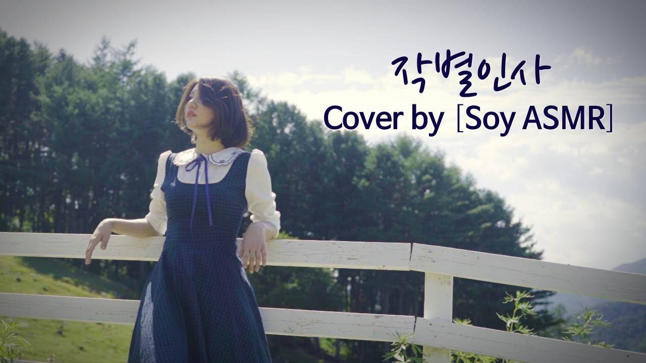 악동뮤지션 AKMU - 작별인사 (Farewell) cover by Soy ASMR