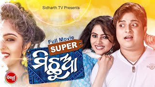 SUPER MICHHUA ସୁପର ମିଛୁଆ | Odia Super Hit Full Movie in HD | Babusan,Jhilik | Sidharth TV