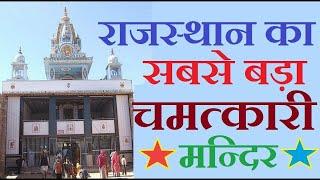 Butati Dham Rajasthan Live Aarti Of Sh. Chaturdas Ji Maharaj Paralysis 100% Guaranteed Treatment