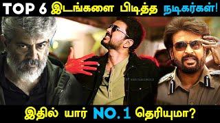 வெளிநாடு ஓவர் சீஸ் வசூல் | இதில் யார் NO.1 தெரியுமா? | Vijay VS Ajith VS Rajinikanth | Tamil Cinema