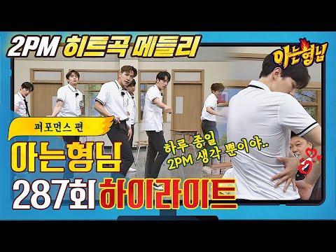 [아형✪하이라이트] 원조 짐승돌 2PM의 ↖히트곡 메들리↗ (ft. 교복 버전 '해야 해') 〈아는 형님(Knowing bros)〉   JTBC 210703 방송