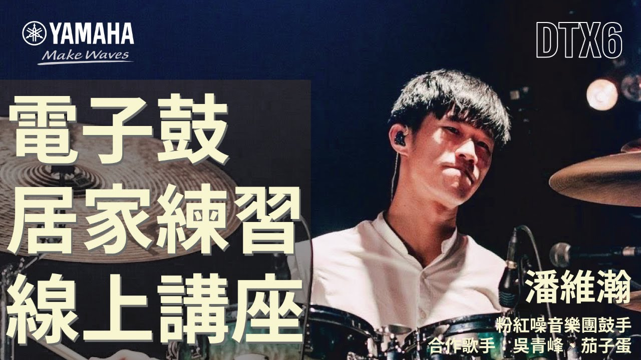 Yamaha電子鼓居家練習線上講座~在家也能精進鼓技巧~(來賓:潘維瀚 小潘老師/使用電子鼓:DTX6K3-X)