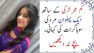 کم عمر دلہن کی پہلوان شوہر کے ساتھ سوہاگرات۔ دردناک اور خونی کہانی۔ Urdu News Lab