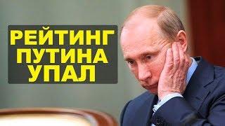 Рейтинг Путина упал