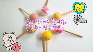 우리나라에 팔지않는 츄파춥스 맛 시리즈 철아따 / 딸기…