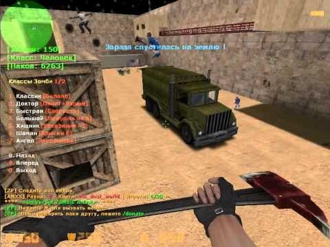 Counter-Strike 1.6:Зомби Cервер Сожри меня полностью зомби #321 Cерия [Вип+Админ]