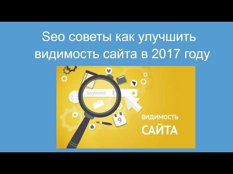 Seo советы как улучшить видимость сайта в 2017 году