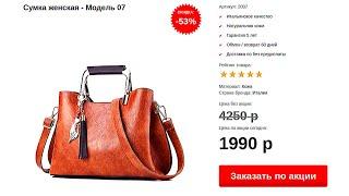 Недорогие модные женские сумки Сумка Alpina Lux