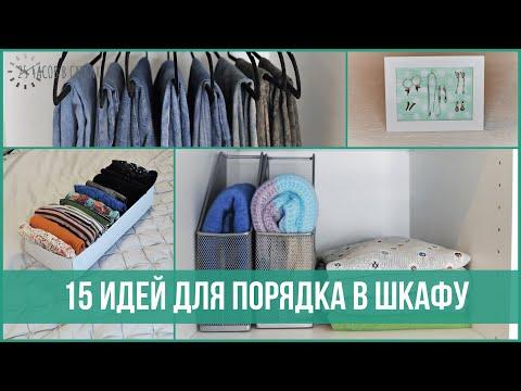 15 хитростей для организации шкафа с одеждой - Лайфхаки для хранения вещей | 25 часов в сутках