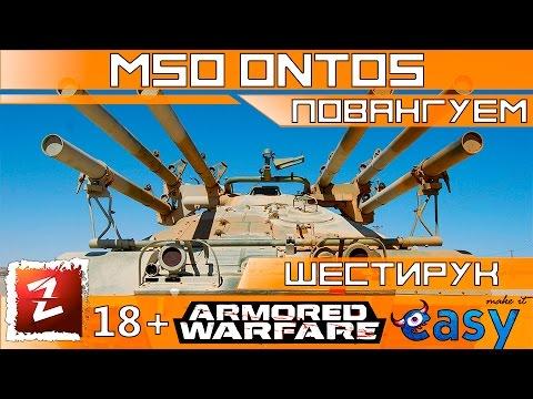Armored Warfare. Шестипушечный Ontos - каким он будет в игре?