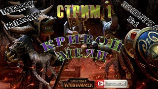 СТРИМ Total War: Warhammer (кампания по хардкору) КРИВОЙ МЕСЯЦ