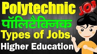 jobs after diploma | jobs after Polytechnic | govt jobs for diploma | govt jobs for Polytechnic |job
