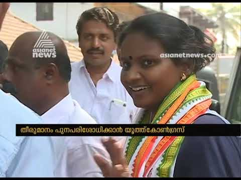 Crowdfunding to buy a car for MP Ramya Haridas; Youth Congress Parliament Committee Meeting Tomorrow