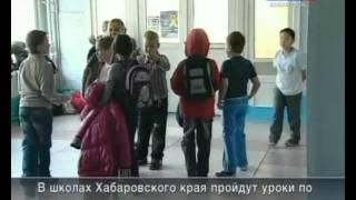 Вести-Хабаровск. Уроки по правам человека