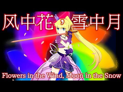 SSS Rika's Theme : Flowers in the Wind, Moon in the Snow
