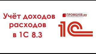 Учёт доходов расходов в 1С Бухгалтерия 8.3