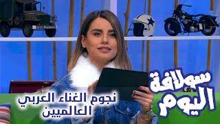 نجوم الغناء العربي العالميين