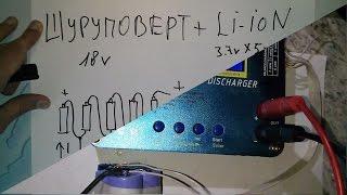 Шуруповерт 18v арналған Li-ion аккумулятор,өзіміз жасаймыз!