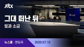 7월 12일 (일) 뉴스룸 엔딩곡 (BGM : 그대 떠난 뒤 - 빛과 소금) / JTBC News