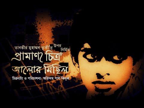 ALOR MICHIL (Documentary Film on Tanvwir Muhammad Taqi) I ARINDOM PAUL JHINUK