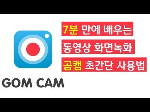 [곰캠사용법] 7분만에 배우는 동영상 화면녹화 곰캠 초간단 사용법!