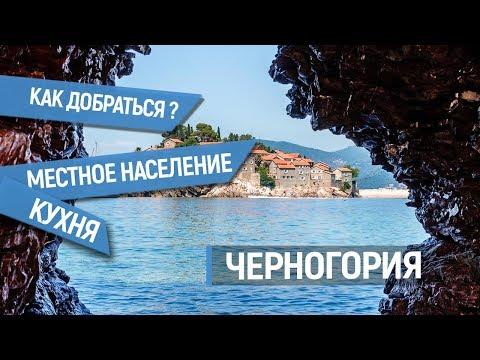 Черногория - новый хит туризма? О кухне, традициях и местных жителях курорта