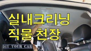 [DIYYOURCAR#62] 실내크리닝 천장 ( HOW…