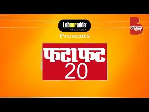 बुन्देलखण्ड की फटाफट 20 खबरें, सुबह 7 बजे | Bundelkhand News | 26 September 2019