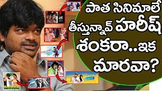 Director harish shankar copied movies? | dj duvvada jagannadham | ramayya vasthavayya | shock
