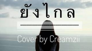 ยังไกล-Boy Peacemaker Cover by Creamzii