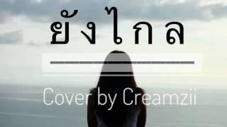 ยังไกล-Boy Peacemaker Cover by Creamzii