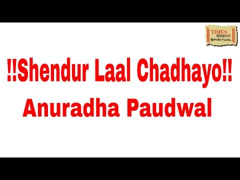 Shendur Laal Chadhayo | Anuradha Paudwal | Shri Siddhivinayak Maha Aarti