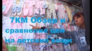 7 км в Одессе, сравнение и обзор цен на детскую одежду, детские вещи, игрушки и стоит ли ехать?
