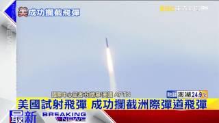 最新》美國試射飛彈 成功攔截洲際彈道飛彈