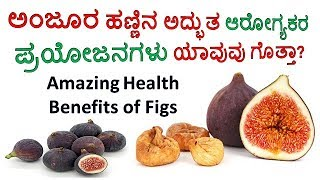Fig Fruit Benefits in Kannada |Fig Fruit Benefits for Health |Uses of Fig Fruit