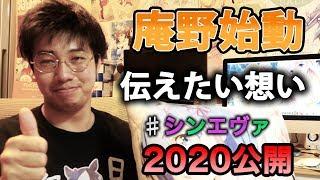 シン・エヴァ公開日が2020年に決定!未来のミライの予告編で発表 #EVANGELION,3.0+1.0 エヴァンゲリオン劇場版:    監督庵野秀明