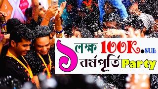 Prank King Entertainment | 100K ( ১ লক্ষ )Subscriptions Party Of Prank King | ১ম বর্ষপূর্তি অনুষ্ঠান