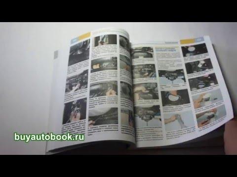 Руководство по ремонту Ford Focus 2 | Форд Фокус 2