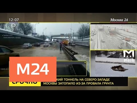 В Москве перекрыто Волоколамское шоссе из-за затопления Тушинского тоннеля - Москва 24