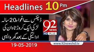News Headlines | 10:00 AM | 19 May 2019 | 92NewsHD