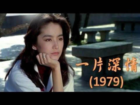 Choice of Love | 一片深情 (1979) 【林青霞的第49部電影】【國語中字】